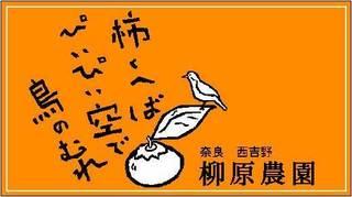 柳原農園.jpg