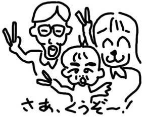 kazoku.jpg