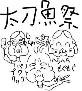 tachiuo.jpg